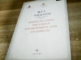 上海三联人文经典书库城市人:环境及其影响