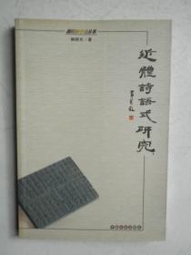 近体诗语式研究(作者签名本)