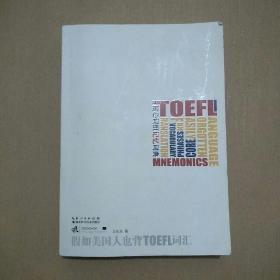 假如美国人也背TOEFL词汇 核心词组记忆词典