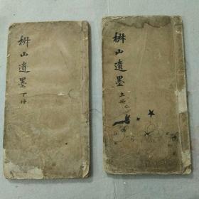 清拓本《椒山遗墨》一套两册全,杨继盛手迹拓本,多题跋,后有1952念购书发票