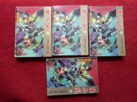 武侠小说《陆小凤》古龙著花城出版社1997年2月1版1印32开