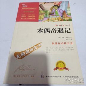 木偶奇遇记(彩插励志版 无障碍阅读)/新课标必读名著