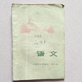 山西省小学课本 语文 第七册
