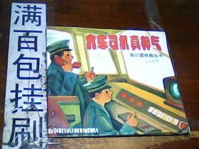 火车司机真神气——《我们爱铁路》丛书【24开彩色连环画】