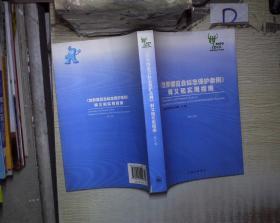 《世界博览会标志保护条例》释义和实用指南 。、 。、
