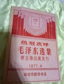 毛泽东选集第五卷(美品,带首发出版外衣)