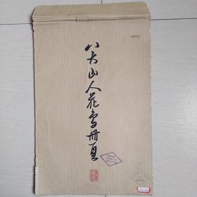 八大山人花鸟册页(1963年初版)(12张全)