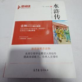 水浒传原著/教育部推荐新课标必读名著·无障碍阅读 插图版