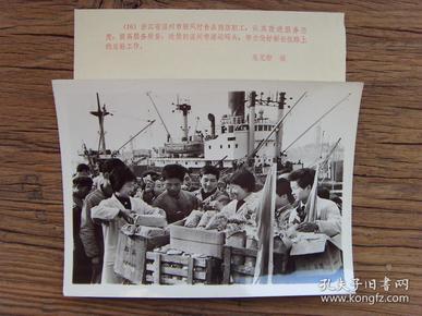 老照片:【※1979年,浙江温州市新风副食品商店,职工送货到温州海港运码头※】