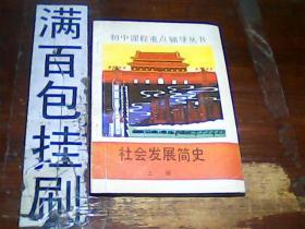 社会发展简史[试用本]上册