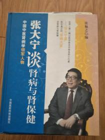 张大宁签赠本《张大宁谈肾病与肾保健》正版现货!
