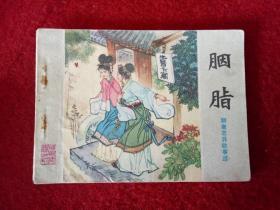 连环画《聊斋胭脂》窦世魁山东人民出版社1980年8月1版9月2印