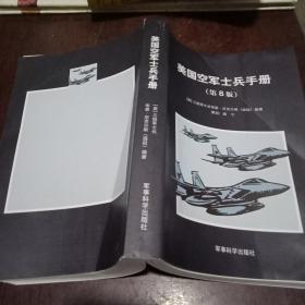 美国手册(第8版)