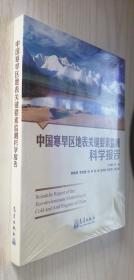 中国寒旱区地表关键要素监测科学报告 正版新书  未开封膜