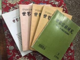 世界宗教研究 1996年3.2003年3.4.2004年增刊.2008年1共5本合售