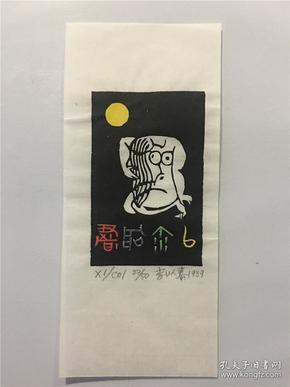 李以泰藏书票版画原作1