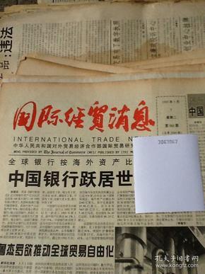 国际经贸消息.1995.5.9