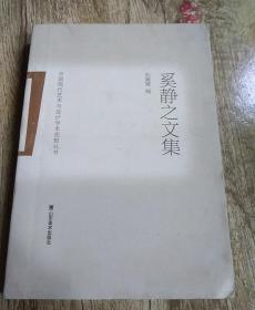 中国现代艺术与设计学术思想丛书——奚静之文集