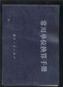 常用单位换算手册  (横32开蓝塑皮精装)