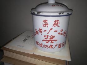搪瓷茶杯(丰收牌1990年)上海西渡织布厂654