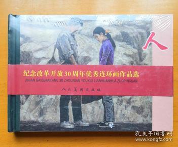 人生(纪念改革开放30周年)