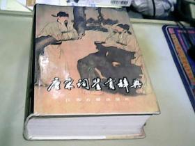 唐宋词鉴赏辞典(大32开精装厚册)1版1印