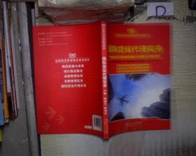 全国物流管理精品规划教材2:国际货运代理实务*' 。
