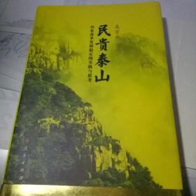 民贵泰山:山东改革发展稳定的实践与思考