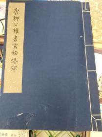 唐柳公权书玄秘塔碑  78年线装本,包快递