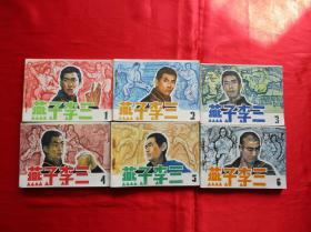 连环画《燕子李三》(6册全 84年一版一印)柳溪原著 赵国经等绘画 品佳正版