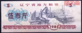 【1980年辽宁省地方粮票伍市斤】5斤五斤,有水印,全新品