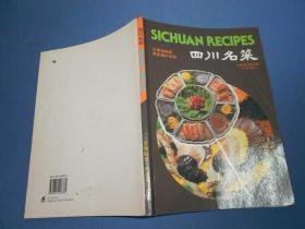 四川名菜-16开