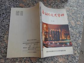 嘉峪关文史资料第三辑;邓小平等领导同志视察酒钢纪实