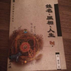 中国神秘文化系列-姓名.属相.人生