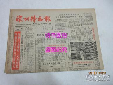 老报纸:深圳特区报 1988年12月28日 第1930期——移植香港经验 万科股票发行、《世纪风》连载第三集