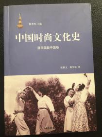 中国时尚文化史(清民国新中国卷)