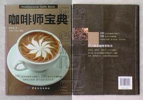咖啡师宝典△