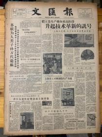 文汇报1958年4月2日。(把工业生产推向更高阶段升起技术革新的讯号。大跃进的步伐。)齐白石遗作展览会在上海开幕,展示人民艺术和平战士勤劳的一生。