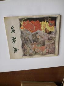 连环画 黄粱梦 (40开,缺本)