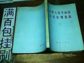 中华人民共和国公安法规选编