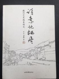 诗意地栖居:徽州艺术现象研究