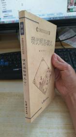 中国历代文化丛书:清史通谷演义  (下)