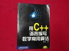 用C++语言编写数学常用算法【有光盘】