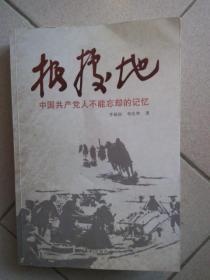 根据地-中国共产党人不能忘却的记忆