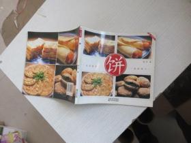 饼:金黄酥香 油润诱人(一力厨房丛书) 书脊少有破损