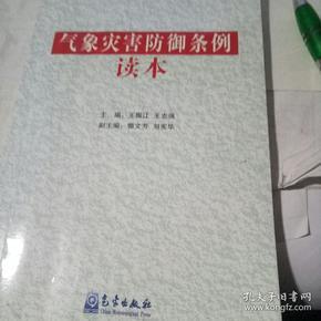 气象灾害防御条例读本