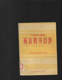 解放战争诗钞(文艺创作丛书)
