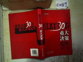 改革开放30年重大决策纪实(上).