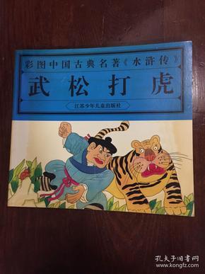 彩图中国古典名著《水浒传》:武松打虎