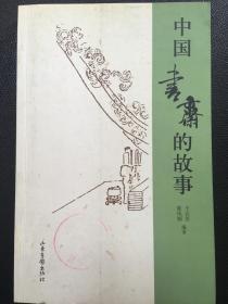 山东画报出版社藏书:中国书斋的故事